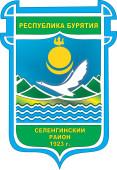 Gerb_of_Selenginskiy_district