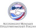 Ассоциация молодых предпринимателей России