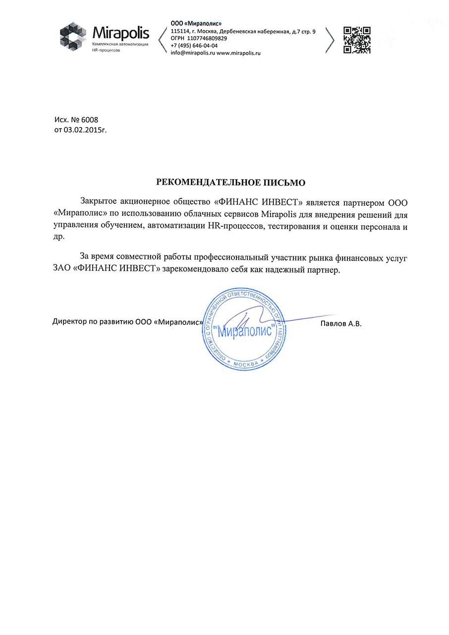интал финанс красноярск