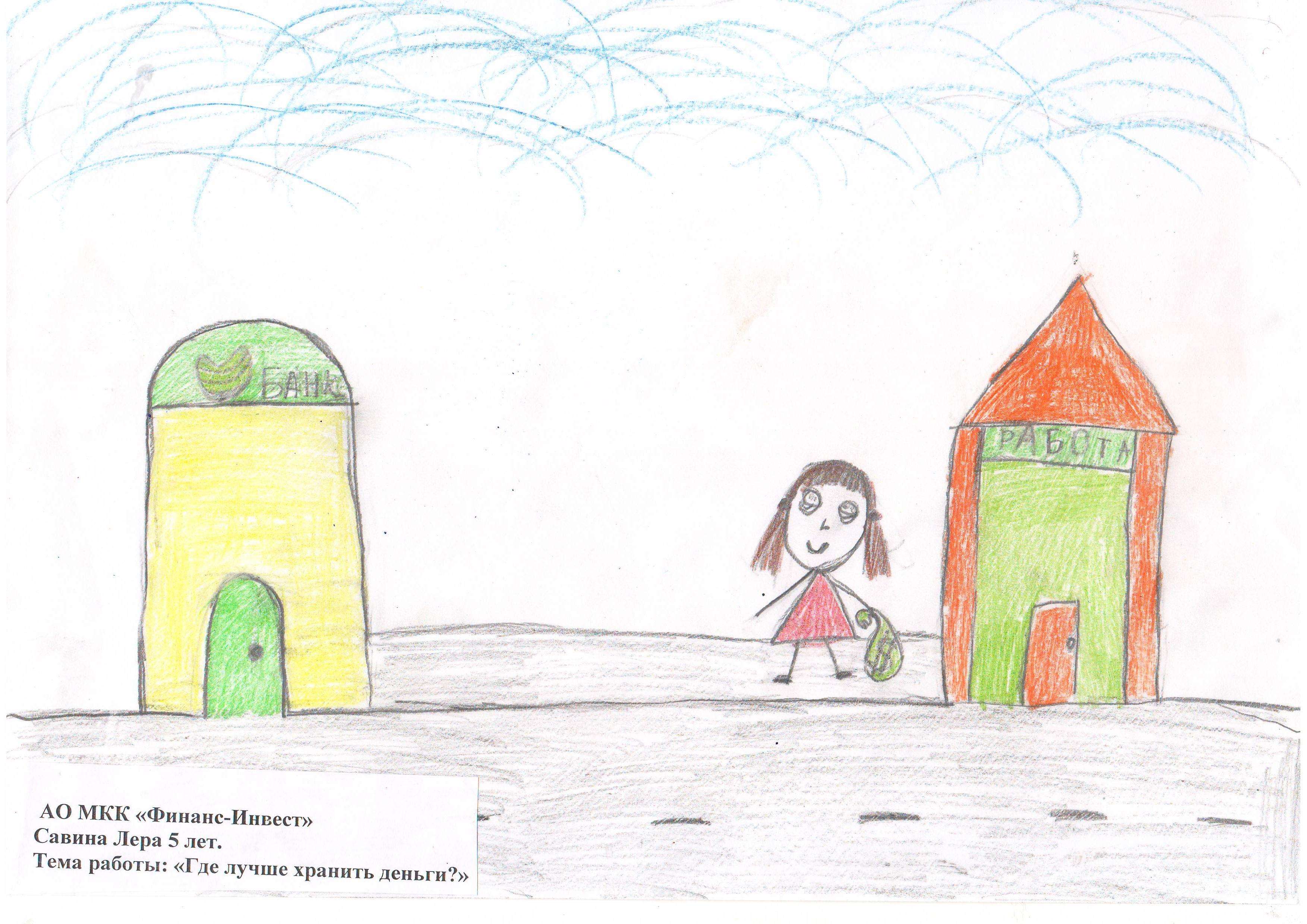Савина Лера 5 лет